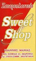 SWEET SHOP (ΜΑΝΙΑΣ Ι & ΣΙΑ ΕΕ)
