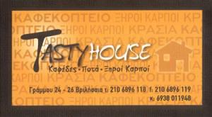 TASTY HOUSE (ΑΡΑΜΠΑΤΖΗ ΜΑΡΙΑ)