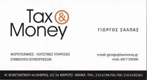 TAX & MONEY (ΣΑΛΠΑΣ Σ & ΑΛΕΞΑΚΗΣ Δ ΟΕ)