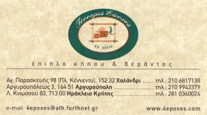 ΤΕΣΣΕΡΙΣ ΕΠΟΧΕΣ (ΒΑΣΙΛΟΠΟΥΛΟΣ ΗΛΙΑΣ)