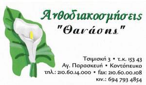 ΑΝΘΟΔΙΑΚΟΣΜΗΣΕΙΣ (ΚΟΥΤΑΛΗΣ ΑΘΑΝΑΣΙΟΣ)