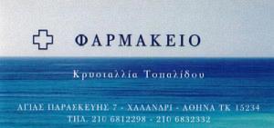ΤΟΠΑΛΙΔΟΥ ΚΡΥΣΤΑΛΙΑ & ΣΙΑ ΟΕ