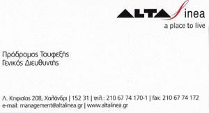ALTA LINEA (ΤΟΥΦΕΞΗΣ & ΣΙΑ ΕΠΕ)