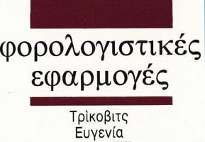 ΤΡΙΚΟΒΙΤΣ ΕΥΓΕΝΙΑ