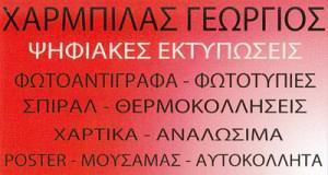 ΧΑΡΜΠΙΛΑΣ ΓΕΩΡΓΙΟΣ