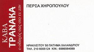 ΤΡΑΝΑΚΑ (ΧΗΡΟΠΟΥΛΟΥ ΠΕΡΣΕΦΟΝΗ)