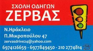 ΖΕΡΒΑΣ ΓΕΩΡΓΙΟΣ