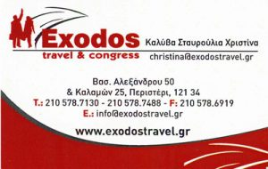 EXODOS TRAVEL & CONGRESS (ΣΤΑΥΡΟΥΛΙΑ Μ & ΣΙΑ ΕΕ)