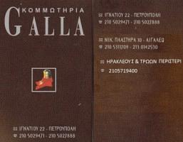 GALLA (ΣΠΥΡΙΔΩΝ ΠΑΝΟΣ & ΣΤΕΦΑΝΗ ΑΜΑΛΙΑ ΟΕ)