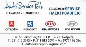 AUTO SERVICE PARK (ΑΝΔΡΕΟΥ Ν & ΛΟΥΠΟΣ Ε ΟΕ)