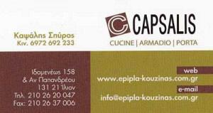 CAPSALIS (ΚΑΨΑΛΗΣ ΜΟΝΟΠΡΟΣΩΠΗ ΕΠΕ)
