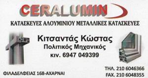 CERALUMIN (ΣΚΑΝΔΑΛΗ Κ & ΣΙΑ ΟΕ)