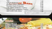COFFEE BANK (ΣΙΩΜΟΣ ΑΝΔΡΕΑΣ)