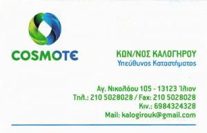 COSMOTE (ΚΑΛΟΓΗΡΟΥ Κ Π & ΣΙΑ ΕΕ)