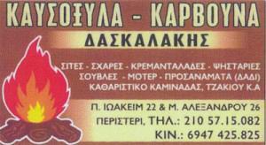 ΔΑΣΚΑΛΑΚΗΣ ΓΕΩΡΓΙΟΣ ΟΕ