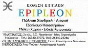 EPIPLEON (ΚΟΖΑΝΙΔΗΣ & ΚΟΥΤΣΟΝΙΚΑΣ ΟΕ)