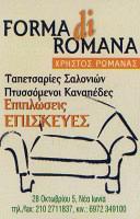 FORMA DI ROMANA (ΡΩΜΑΝΑΣ ΧΡΗΣΤΟΣ)