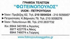 ΦΩΤΕΙΝΟΠΟΥΛΟΣ