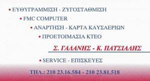 ΠΑΤΣΙΑΛΗΣ ΚΩΝΣΤΑΝΤΙΝΟΣ