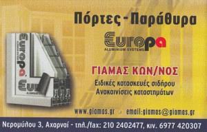 ΓΙΑΜΑΣ ΚΩΝΣΤΑΝΤΙΝΟΣ & ΥΙΟΣ ΟΕ