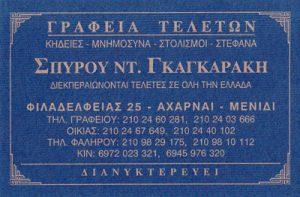 ΓΚΑΓΚΑΡΑΚΗΣ ΣΠΥΡΙΔΩΝ