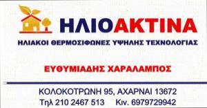 ΗΛΙΟΑΚΤΙΝΑ (ΕΥΘΥΜΙΑΔΗΣ ΧΑΡΑΛΑΜΠΟΣ)