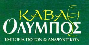 ΚΑΒΑ ΟΛΥΜΠΟΣ (ΖΑΜΠΟΥΡΑΣ Κ & ΣΙΑ ΟΕ)