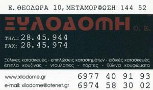 ΞΥΛΟΔΟΜΗ (ΜΑΛΤΕΖΟΣ ΧΡΙΣΤΟΦΟΡΟΣ & ΣΕΡΝΙΙ ΠΕΤΡΟΣ ΟΕ)
