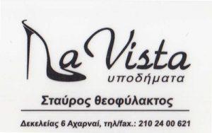 LA VISTA (ΘΕΟΦΥΛΑΧΤΟΣ ΣΤΑΥΡΟΣ)