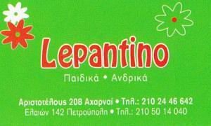 LEPANTINO (ΧΑΡΑΚΙΔΟΥ ΧΑΡΑ)