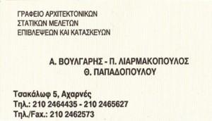 ΛΙΑΡΜΑΚΟΠΟΥΛΟΣ ΠΑΝΑΓΙΩΤΗΣ