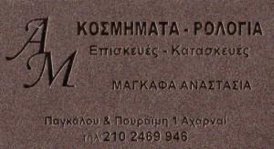 ΜΑΓΚΑΦΑ ΑΝΑΣΤΑΣΙΑ