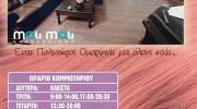 MALI MALI EXPRESSION (ΔΕΣΙΚΟΥ ΦΩΤΕΙΝΗ)