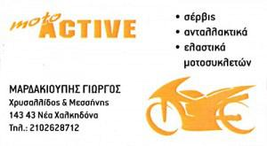 MOTO ACTIVE (ΜΑΡΔΑΚΙΟΥΠΗΣ ΓΕΩΡΓΙΟΣ)