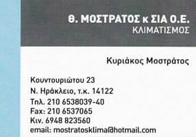 ΜΟΣΤΡΑΤΟΣ ΘΩΜΑΣ & ΣΙΑ ΟΕ