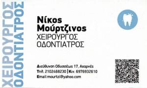 ΜΟΥΡΤΖΙΝΟΣ ΝΙΚΟΛΑΟΣ