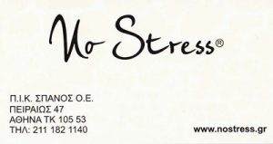 NO STRESS (ΑΦΟΙ ΣΠΑΝΟΥ ΟΕ)