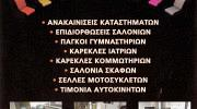 NOTORIUS LEATHER (ΣΤΡΟΦΥΛΛΑΣ ΒΑΣΙΛΕΙΟΣ)
