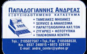 ΠΑΠΑΔΟΓΙΑΝΝΗΣ ΑΝΔΡΕΑΣ