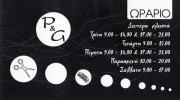 P&G (ΞΗΡΟΓΙΑΝΝΗΣ ΠΑΝΑΓΙΩΤΗΣ)