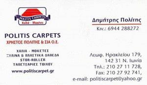 POLITIS CARPETS (ΠΟΛΙΤΗΣ ΧΡΗΣΤΟΣ & ΣΙΑ ΟΕ)