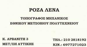 ΛΕΝΑΣ ΣΠΥΡΙΔΩΝ & ΛΕΝΑ ΡΟΖΑ