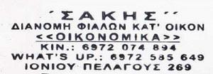 ΣΑΚΗΣ GAS (ΚΥΡΙΑΚΟΠΟΥΛΟΣ ΔΙΟΝΥΣΙΟΣ)