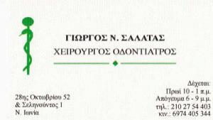 ΣΑΛΑΤΑΣ ΓΕΩΡΓΙΟΣ