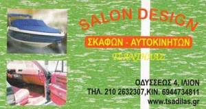 SALON DESIGN (ΤΣΑΝΤΗΛΑΣ ΧΡΗΣΤΟΣ)