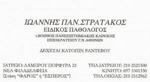 ΣΤΡΑΤΑΚΟΣ ΙΩΑΝΝΗΣ