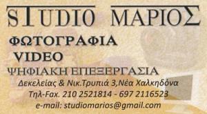 STUDIO ΜΑΡΙΟΣ (ΤΣΙΟΥΜΑΡΑΣ ΜΑΡΙΟΣ)