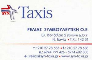 SYN-TAXIS (ΡΕΛΙΑΣ ΣΥΜΒΟΥΛΕΥΤΙΚΗ ΟΕ)