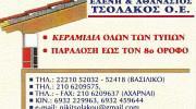 ΤΣΟΛΑΚΟΣ ΑΘΑΝΑΣΙΟΣ & ΤΣΟΛΑΚΟΥ ΕΛΕΝΗ ΟΕ