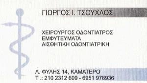 ΤΣΟΥΧΛΟΣ ΓΕΩΡΓΙΟΣ